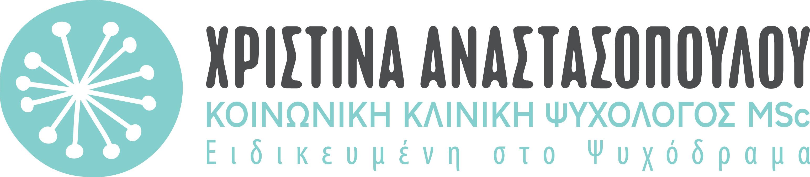Χριστίνα Αναστασοπούλου, Ψυχολόγος