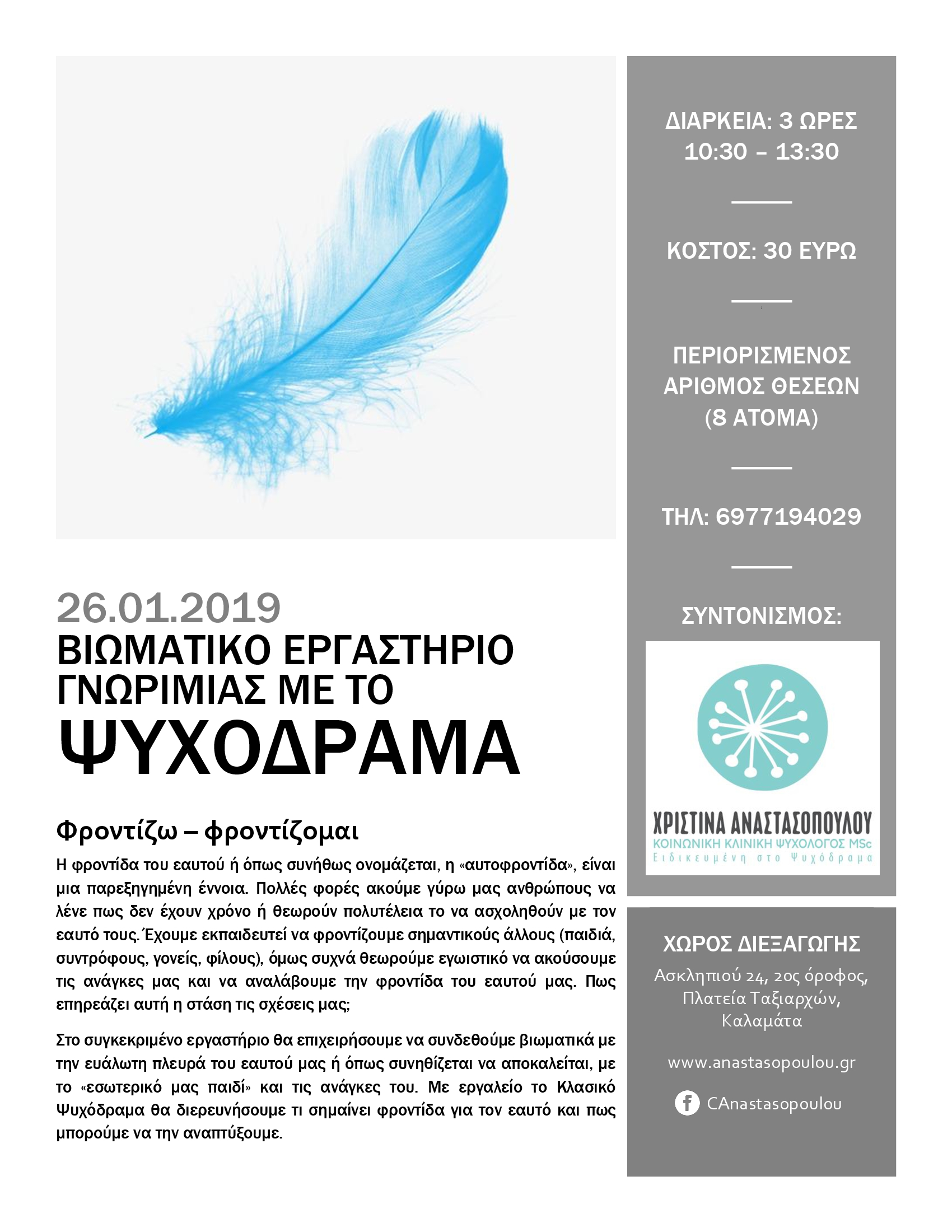 psychodrama workshop Kalamata